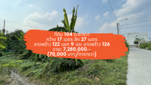 ขายที่ดินลาดพร้าว101 แฮปปี้แลนด์ : [18 กุมภา 2564] ที่ดิน 104 ตารางวา, ลาดพร้าว 122 แยก 9 (มหาดไทย รามคำแหง 65), ลาดพร้าว 126 เพียงตารางวาละ 70,000.-